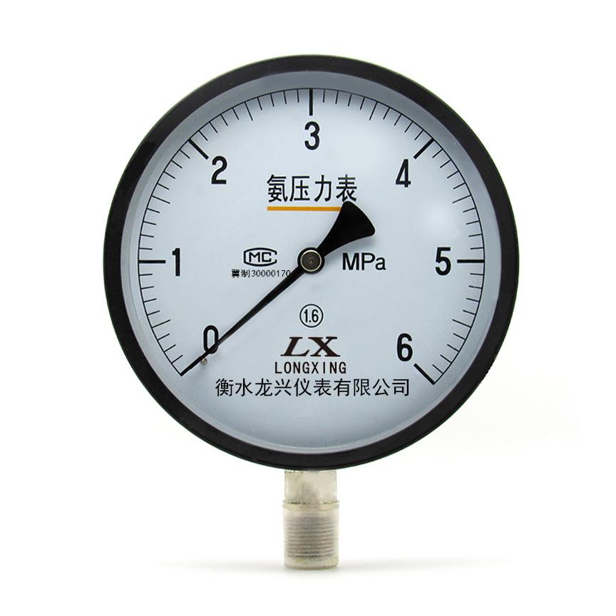 YA系列氨用压力表